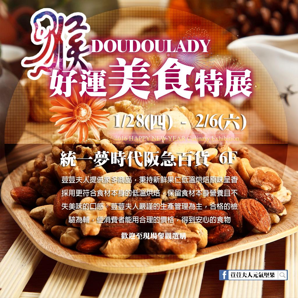阪急美食特展4